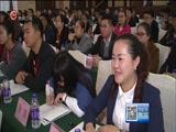 [贵州新闻联播]党的十九大精神进商会宣讲启动