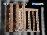 丝绸之路楼兰古国 两岸秘密档案 2017.11.16 - 厦门卫视 00:38:52