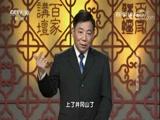 [百家讲坛]建军大业 3 广州起义 惊心动魄的撤退