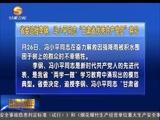 """[甘肃新闻]省委追授李钢、冯小平同志""""甘肃省优秀共产党员""""称号"""