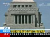 [新闻30分]日本 安倍将发表连任后首次施政演说