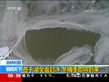 [朝闻天下]吉林松原 查干湖全面封冰 冬捕季即将到来