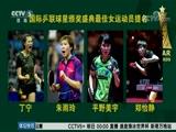 [乒乓球]国际乒联公布年度最佳男女运动员提名名单(快讯)
