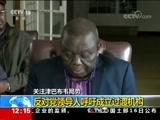 [新闻30分]关注津巴布韦局势 总统穆加贝与国防军司令会面