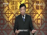 [百家讲坛]建军大业 3 广州起义 广州苏维埃政府成立