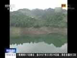 [新闻直播间]2016年水资源管理制度考核结果公布
