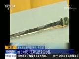 [新闻直播间]陕西 破获特大文物案 追缴文物1100多件