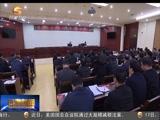 [甘肃新闻]黄强:以党的十九大精神为指导 推动项目建设取得新成效
