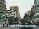 [视频]津巴布韦执政党内部呼吁穆加贝辞职
