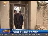 [甘肃新闻]罗笑虎在秦安县宣讲十九大精神