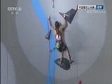 [综合]中国攀岩公开赛:男/女子难度决赛