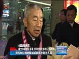 [贵州新闻联播]出席全国精神文明建设表彰大会贵州代表载誉归来