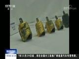 [新闻直播间]陕西 盗墓案为突破口 上下串联侦破案件近百起