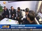 [甘肃新闻]孙伟在定西市调研时强调 把党的十九大精神转化为脱贫攻坚的强大动力