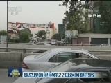 [视频]黎总理哈里里称22日返回黎巴嫩