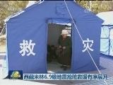 [视频]西藏米林6.9级地震抢险救援有序展开