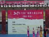[综合]2017年全国广场舞大赛总决赛 海南陵水站 2