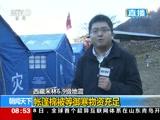 [朝闻天下]西藏米林6.9级地震 西藏林芝 直白村村民震后第一晚