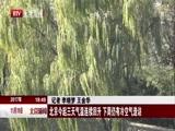 [北京新闻]北京今起三天气温连续回升 下周仍有冷空气造访