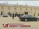 [视频]黎巴嫩总理哈里里到达巴黎
