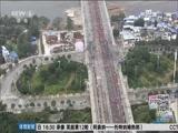 [田径]2017桂林国际马拉松赛圆满落幕(新闻)