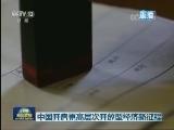[视频]中国开启更高层次开放型经济新征程