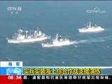 [朝闻天下]海军 实兵实装海上综合作战支援演练
