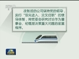 [视频]18个铁路局改制为铁路局集团有限公司