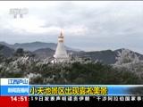 [新闻直播间]江西庐山 小天池景区出现雾凇美景