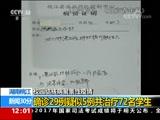 [新闻30分]湖南桃江 校园结核病聚集性疫情 纪委介入调查失职渎职情况
