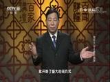 [百家讲坛]建军大业 4 星火燎原 临时中央政府