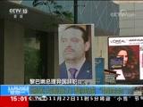 [新闻直播间]黎巴嫩总理异国辞职 哈里里将先访埃及 再回黎巴嫩