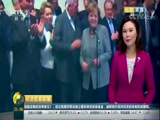 """[经济信息联播]自民党退出组阁谈判 德国进入""""看守政府""""状态"""