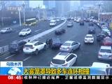 [朝闻天下]乌鲁木齐 大雾笼罩导致多车连环相撞