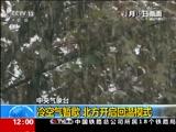 [新闻30分]中央气象台 冷空气暂歇 北方开启回温模式