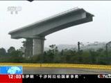 [新闻30分]江西 昌赣铁路客运专线建设 单墩5500吨 高铁桥精准转体