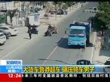 [新闻30分]安徽明光 大货车鲁莽超车 碾压骑车男子