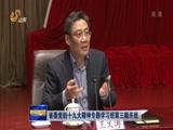[山东新闻联播]省委党的十九大精神专题学习班第三期开班
