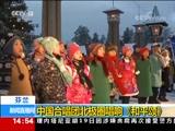 [新闻直播间]芬兰 中国合唱团北极圈唱响《和平颂》