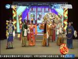 蟠龙玉佩(2) 斗阵来看戏 2017.11.19 - 厦门卫视 00:48:36