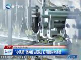 两岸新新闻 2017.11.20 - 厦门卫视 00:27:20