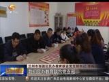 [甘肃新闻]甘肃:探索多种组建模式 增强社会组织党建活力