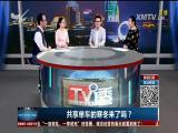 共享单车的寒冬来了吗? TV透 2017.11.21 - 厦门电视台 00:24:26