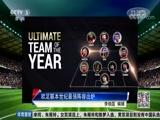 [欧冠]欧足联本世纪最强阵容出炉 巴萨6人入选