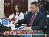 [视频]第八届中蒙新闻论坛举行
