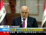 [新闻30分]打击极端组织 伊拉克 伊总理:已在军事上终结极端组织