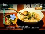 苗准美食 2017.11.21 - 厦门电视台 00:14:14