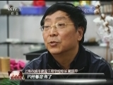[视频]年轻工匠有精神 中国技能向前进