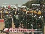 [视频]津巴布韦总统穆加贝辞职