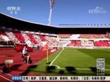 [国内足球]足协与布拉格斯拉维亚签署合作协议